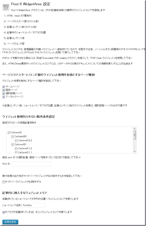 Post 6 WidgetArea Settings - セルティスラボ - WordPress